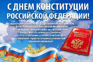 день конституции рф.png